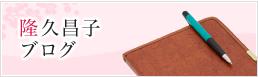 隆久昌子ブログ